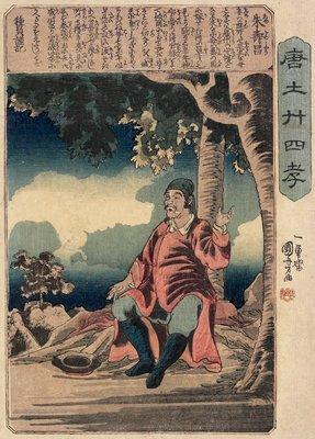 Shu Jushō
