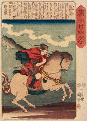 Yu Kinrō