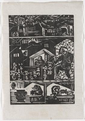 blocky black and white image divided in sections; human figure at R holding long object, appears to be yelling; two figures in small building at C, text and workers nearby; laborer at LL hammering a vessel, and one at LR turning an object on a lathe; harvesting scene at top