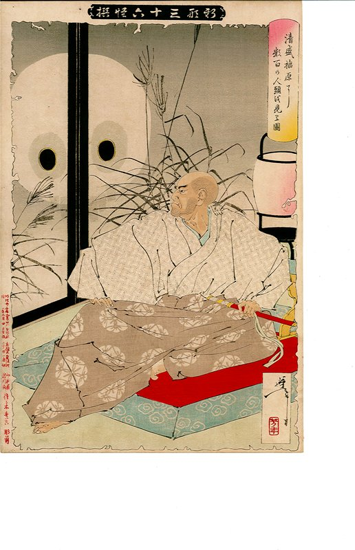 seated man with stubble sits in wide stance with sword in PL hand and PR hand on PR knee fiercely staring to the R; seated on red and blue cushion; sliding screens painted with reeds and a moon with two pulls (resembling eyes) over his PR shoulder; glowing lantern in back with inscription