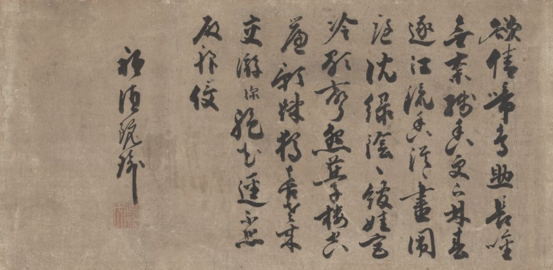 eight lines of calligraphy on gray paper; signature at L; brown mount with blue detail