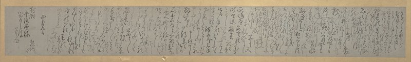 letter in cursive script on gray-green paper; mounted to gold mat; black lacquered frame