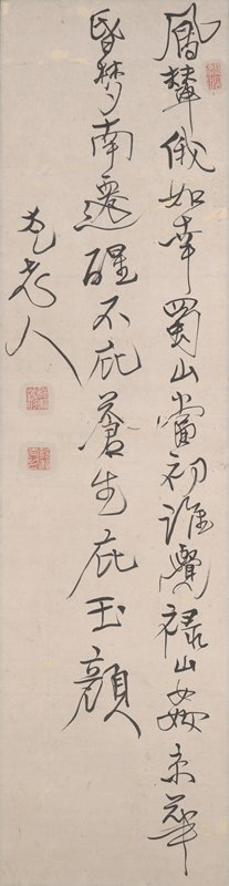 two lines of calligraphy with signature at L; brown mount