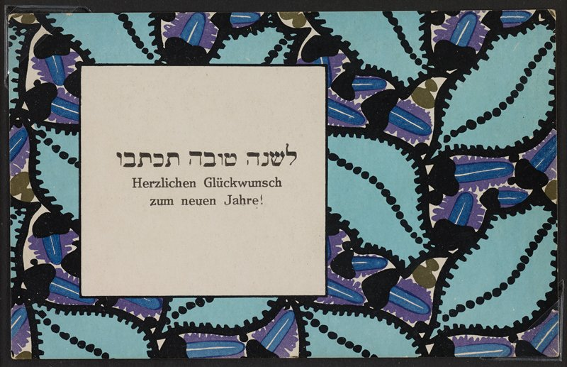 postcard with blue leaf pattern; white square with text in German and Hebrew left of center