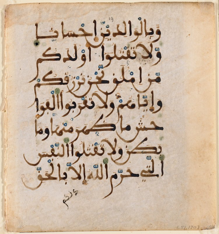Fatimid dynasty; text from chapter six of the Koran. Vertical parchment Koran pages with seven lines of Maghribi (North African-Spanish) version of Neshki. Black ink for consonants and diacritical marks. The text starts on the side with the shaped decoration; the first word is Sura 6, middle left starts with the middle of verse 151 ( ) and ends toward the end of verse 152 ( ) on the reverse. The interlaced decoration marks the end of a single verse, and the decoration the end of a fifth verse (145). The two pages in between are missing (verses 146-151). Two other leaves of this manuscript are in the Freer Gallery of Art (Nos. 29.68 and 29.69); they contain sections of Sura 5.; two sheets of parchment with text on recto and verso on each.