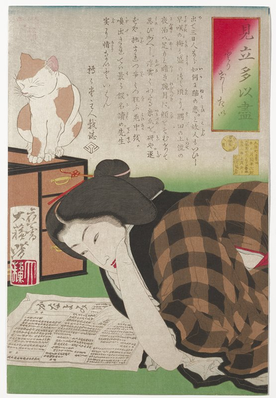 woman lying on her stomach, reading a page of text, with an orange and white cat sitting on top of a short brown and black chest at left; woman wears a brown kimono with black checks; mounted on moderately stiff backing paper