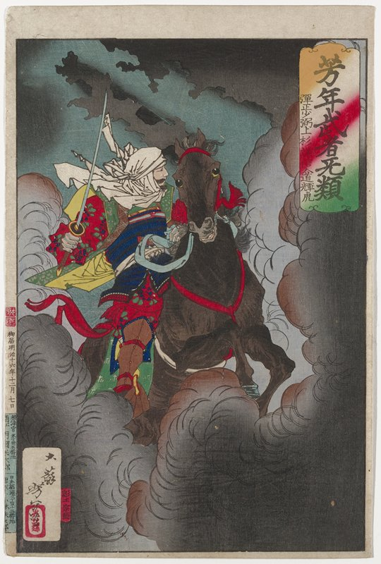 one sheet; man on a dark brown horse with red trappings; man wears a white turban and multicolored garments with dark blue, black and red armor, and holds a sword in his PR hand; clouds of brown and grey smoke