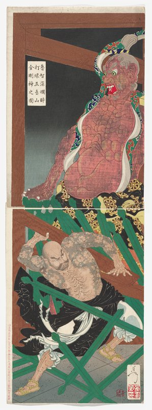 two separate sheets/vertical orientation; shirtless man at bottom with floral tatoos, wearing black and white garments and yellow fiber sandals, smashing green structure below sculpture of mottled pink muscular man with grey hair, with colorful garments