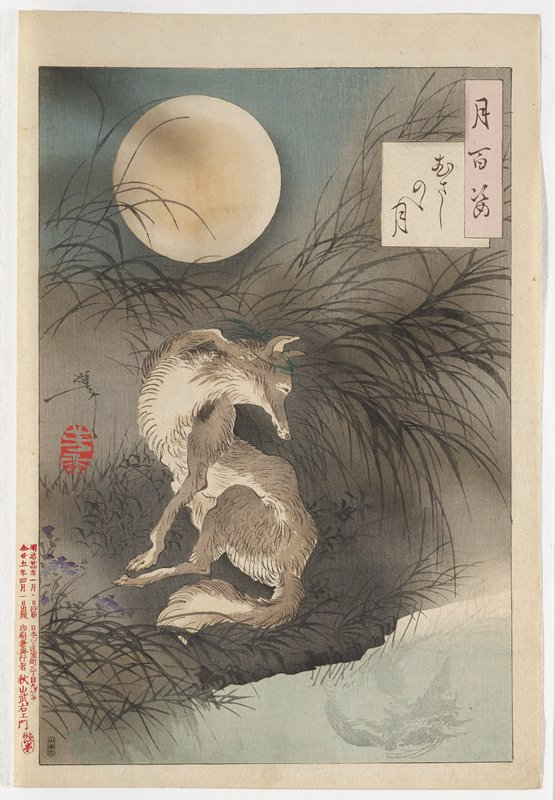 one sheet; seated wolf with its head bending over its back, with a very long, thin snout; wolf is seated at water's edge, with a reflection in LRC; full moon, ULQ