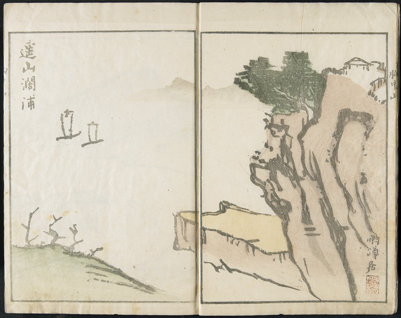 book of woodblock prints, 18 double pages; landscape scenes in the Chinese manner; same illustrations extend across both pages