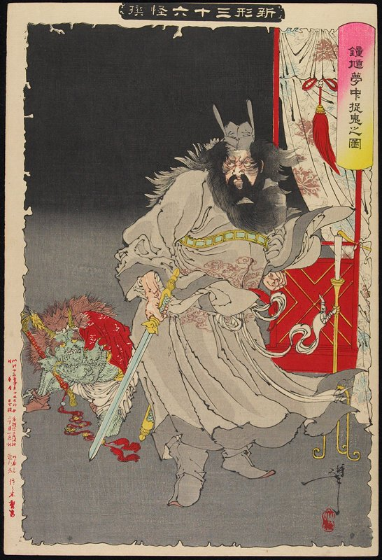 man with long hair and long beard, holding a sword, wearing a grey kimono with a brown dragon on the stomach; green cowering demon at L; curtain and door at R
