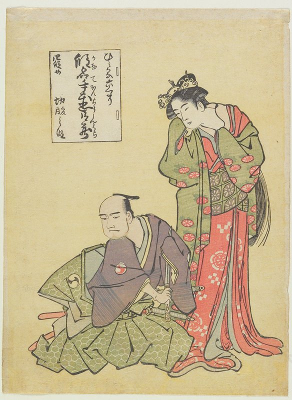United States; from Act 4 of the Forty-seven Ronin